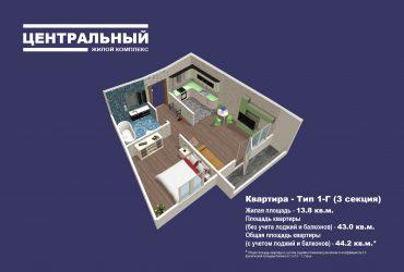 1 комн. квартира в ЖК Центральный