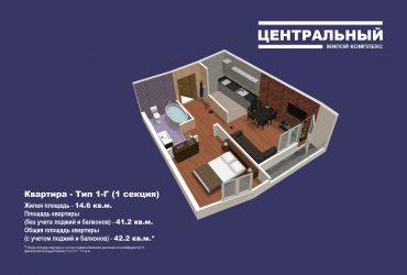 1 комнатная квартира в ЖК Центральный