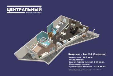 2 комнатная квартира в ЖК Центральный