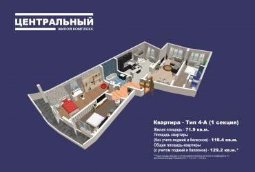 Четырёхкомнатная квартира в ЖК Центральный