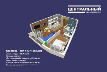 Однокомнатная квартира в ЖК Центральный