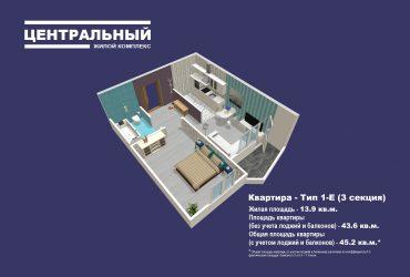 Продаётся новая квартира в ЖК Центральный