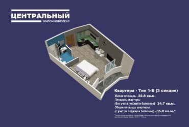 Продаётся студия в ЖК Центральный