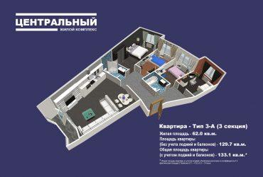Трёхкомнатная квартира в ЖК Центральный